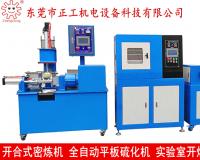 密炼机 硫化机 开炼机 压片机