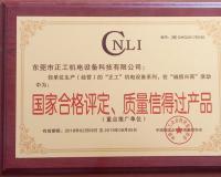 国家合格评定、质量信得过产品