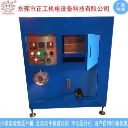 1T实验室小型全自动压片机