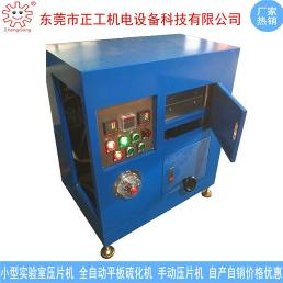 1T实验室小型平板硫化机