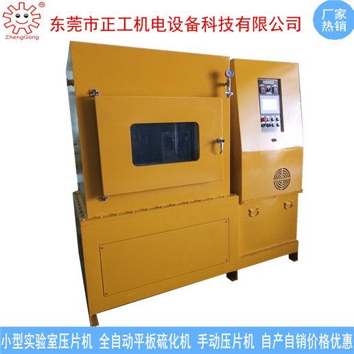 150T实验室平板真空硫化机