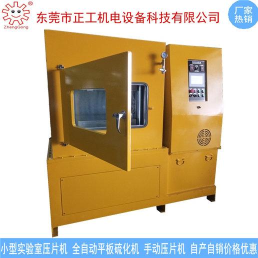 300T全自动平板加热压片机