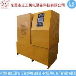 100T实验室全自动压片机