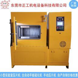200T全自动平板加热压片机