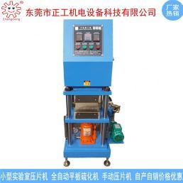 20T实验室小型手动压片机