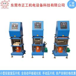 30T实验室小型手动压片机