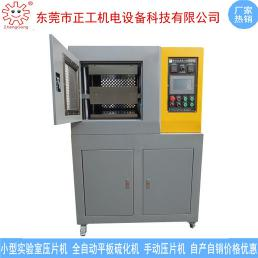 25T实验室小型全自动压片机