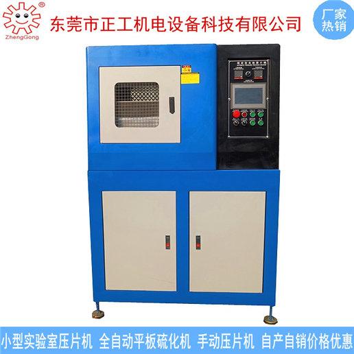 50T小型实验室全自动压片机