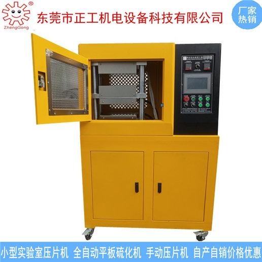 30T小型实验室全自动压片机