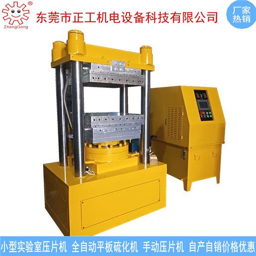 80T小型实验室全自动压片机
