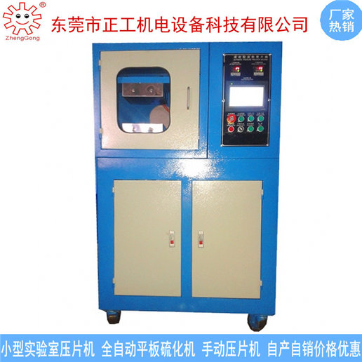 10T实验室小型半自动压片机
