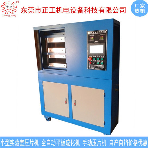 30T实验室小型半自动压片机