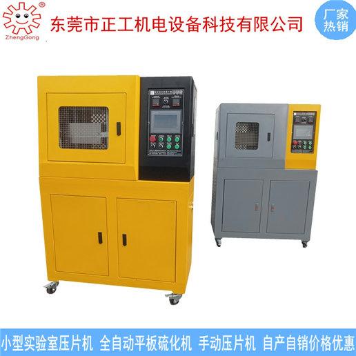50T实验室半自动压片机