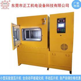 300T实验室抽真空平板硫化机
